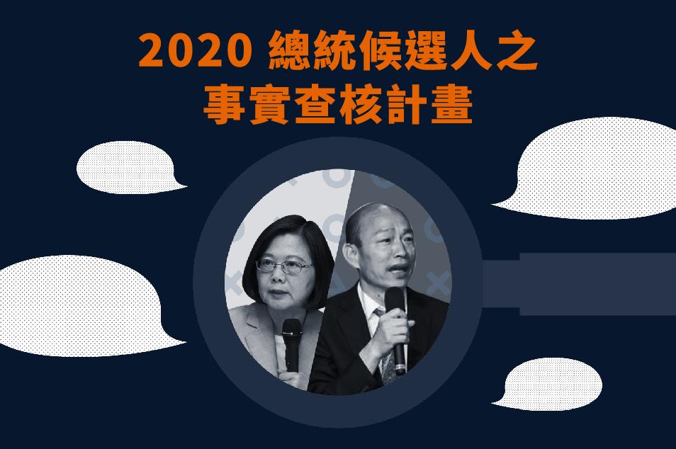 2020 總統候選人事實查核計畫 一起加入監督 2020 總統候選人!
