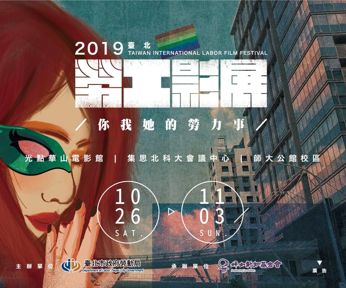 2019 臺北勞工影展:你我她的勞力事 10.26-11.3
