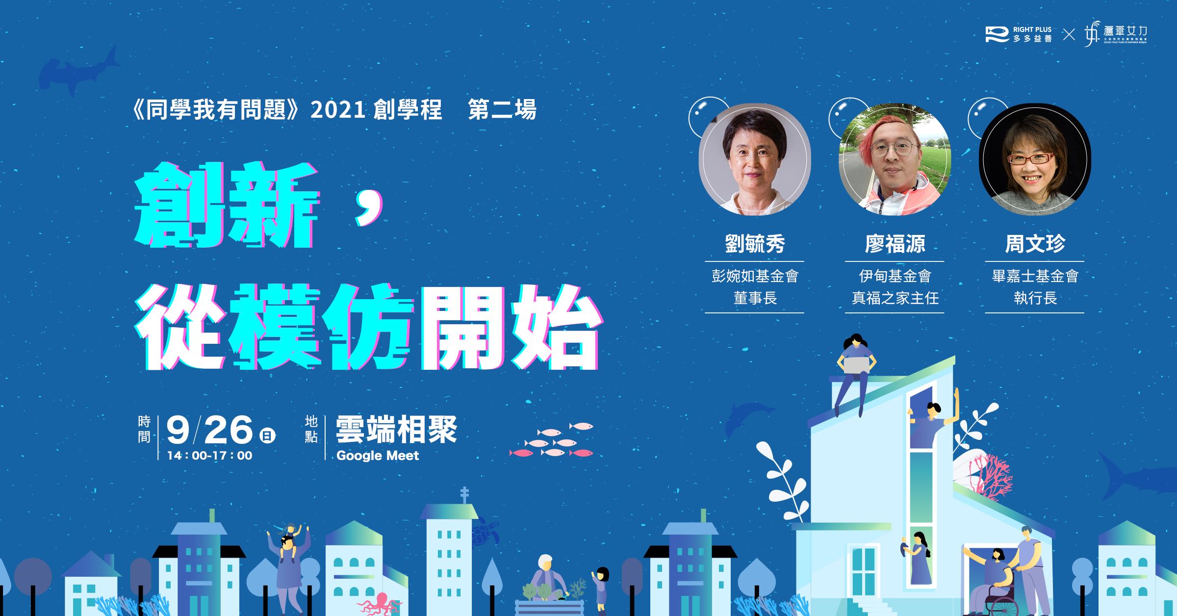 【線上活動熱烈報名中】2021 創學程2:創新,從模仿開始